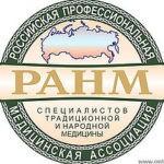 ranm-vstuplenie-v-assotsiatsiyu-narodnoy-meditsinyi