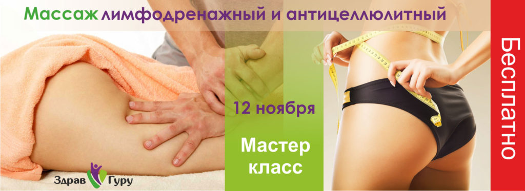 Мастер класс антицеллюлитным массажем