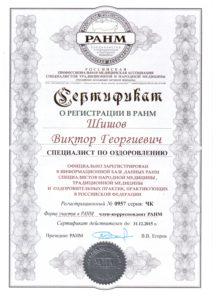 shishov1