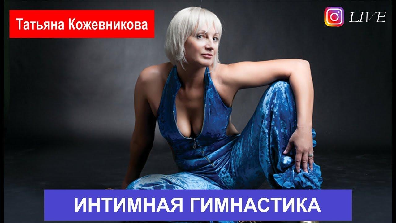 Кожевникова Татьяна