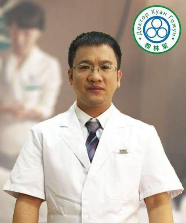 Профессор Хуан Гожун