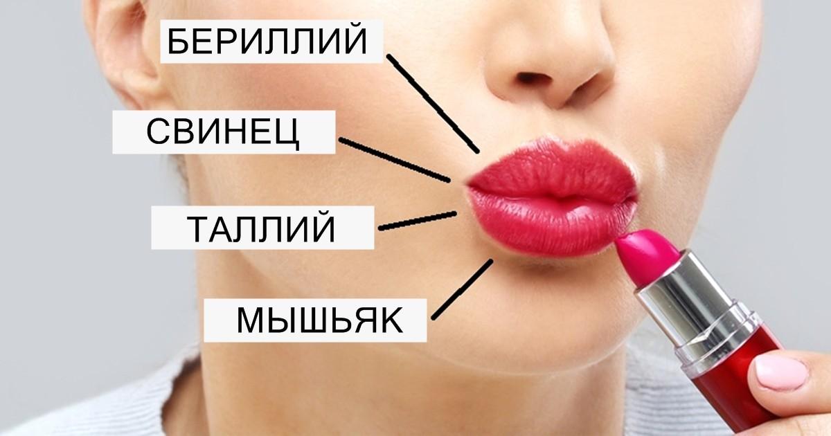 Использование губной помады может вызвать отравление