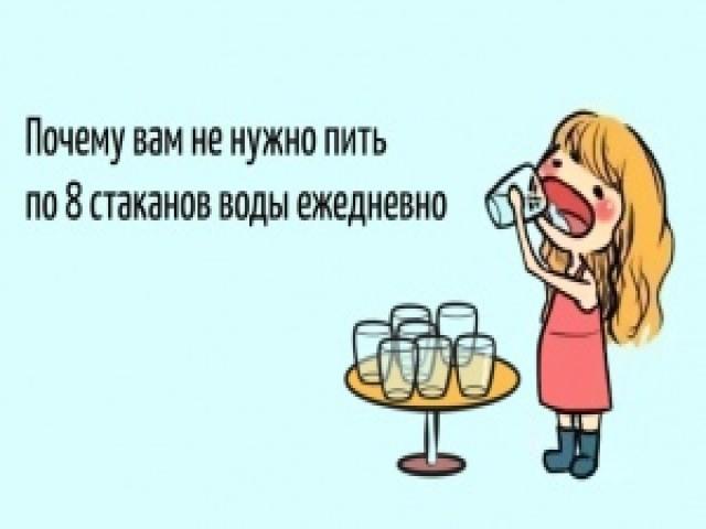 Мы должны пить по крайней мере 8 стаканов воды в день