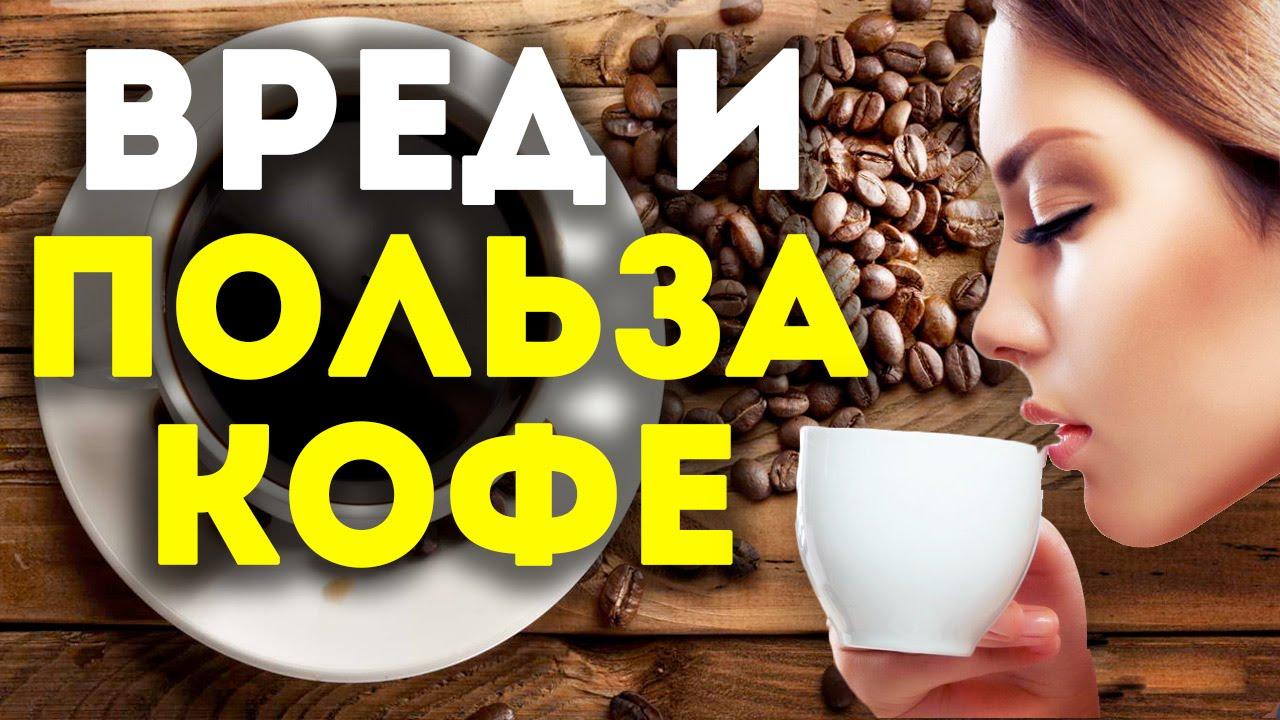 Кофе вреден для нашего здоровья