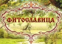 Фитославица